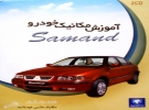 اموزش تخصصی مکانیکی خودروها